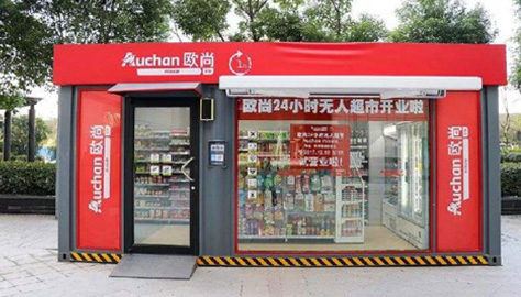 Unmanned Convenience Store&&in trial operation